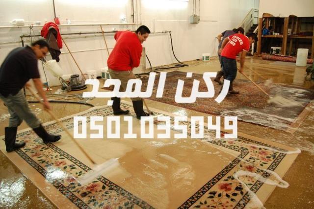 شركة تنظيف السجاد بالمدينة المنورة