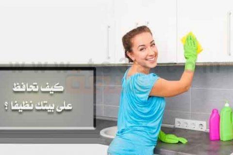 كيف تنظفي منزلك وتحافظي عليه؟