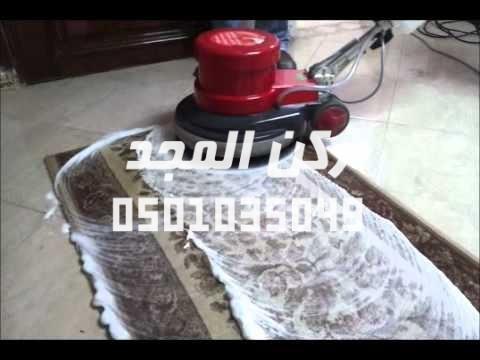 شركات التنظيف بالمدينة المنورة 0501035049